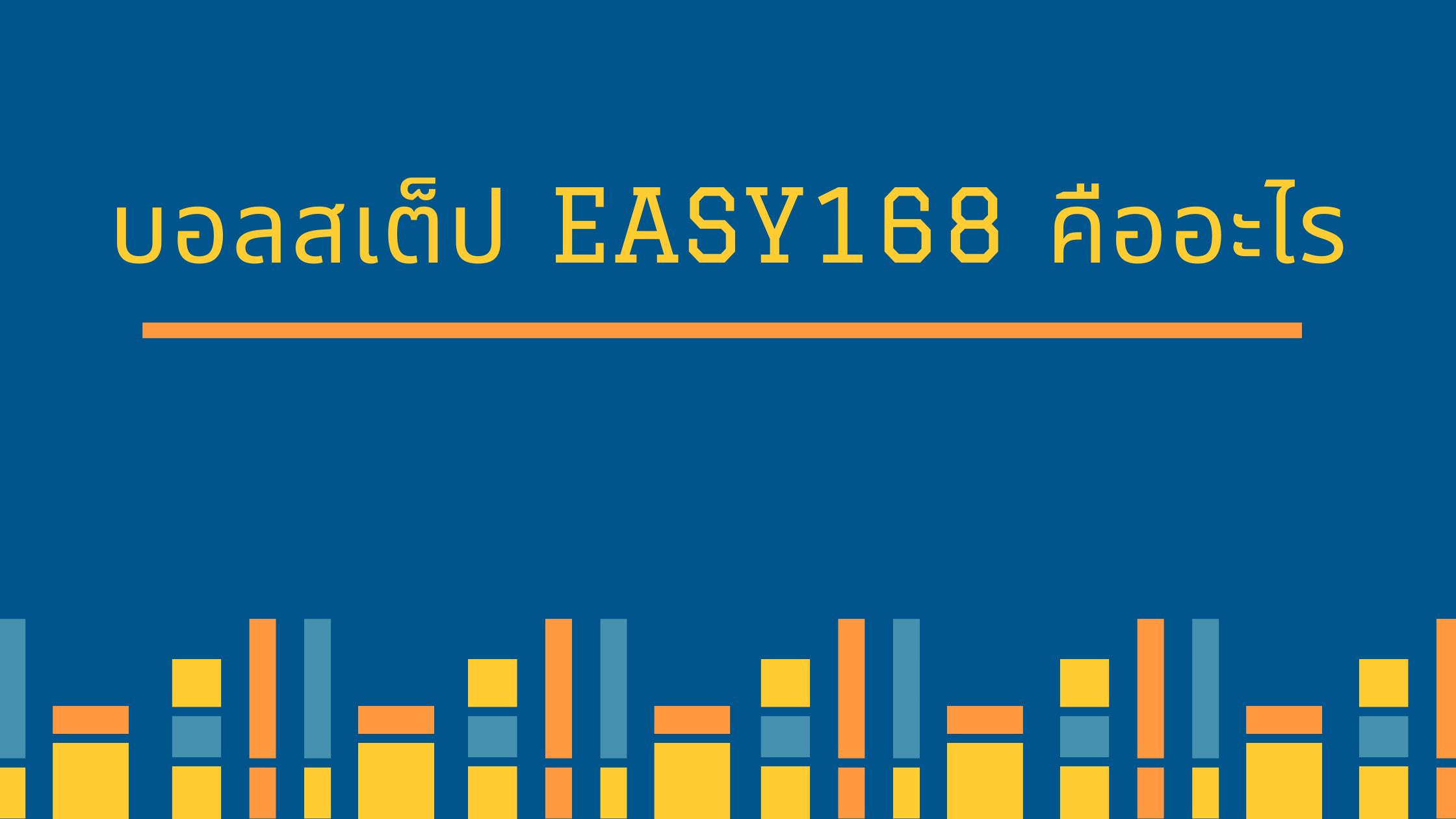 บอลสเต็ป easy168 คืออะไร