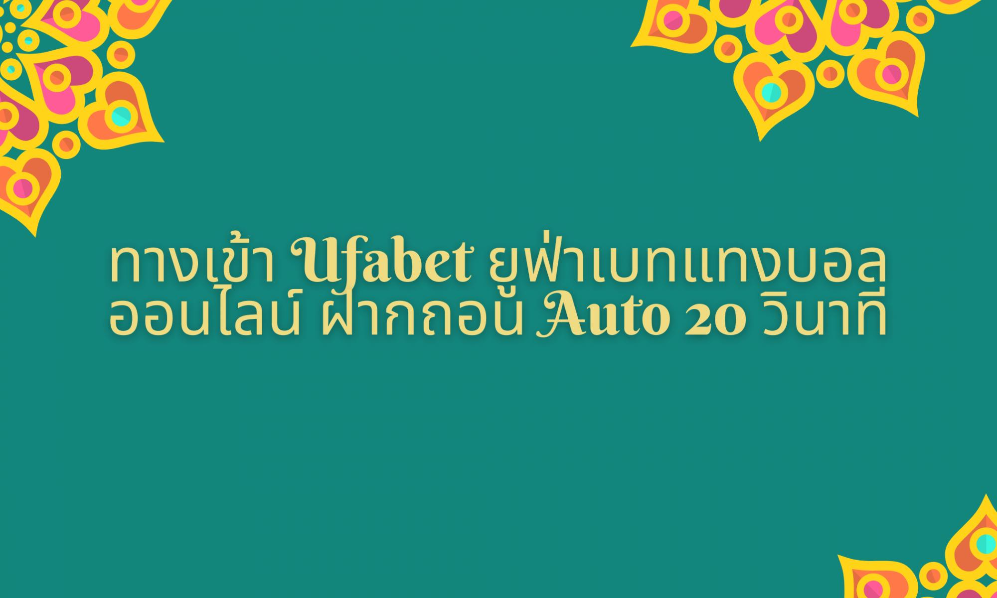 ทางเข้า Ufabet ยูฟ่าเบทแทงบอลออนไลน์ ฝากถอน Auto 20 วินาที